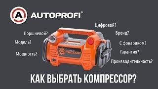 Как выбрать автомобильный компрессор для подкачки шин смотреть