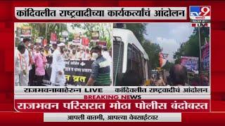 Mumbai   Maharashtra Band   कांदिवलीत राष्ट्रवादीच्या कार्यकर्त्यांचं आंदोलन -tv9