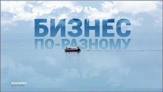 Бизнес по-разному | Бизнесмены Актау, Алматы, Астана | Казахмыс (30.03.2019)