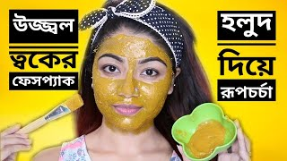 Magical Skin Brightening Turmeric Face Mask - Fair Skin Tone, Reduce Spots, Acne Home Remedy