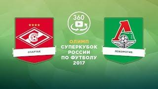 Суперкубок России по футболу 2017.  Трансляция в формате 360. Спартак -  Локомотив