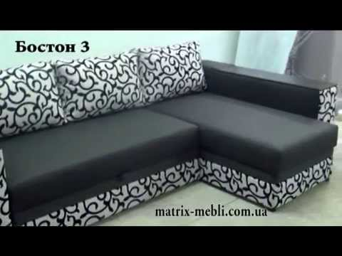 Мягкая мебель Matrix, уголовой диван Бостон 3