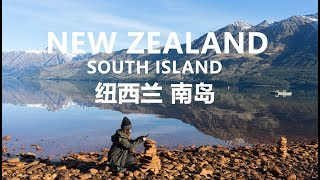 纽西兰南岛六人行 New Zealand South Island in Winter