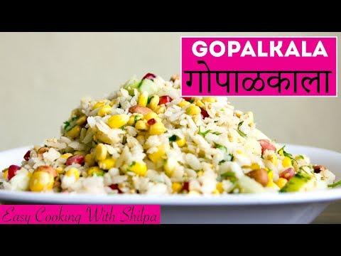 गोपाळकाला | How to make GOPALKALA | Janmashtami Special Recipe | EasyCookingWithShilpa