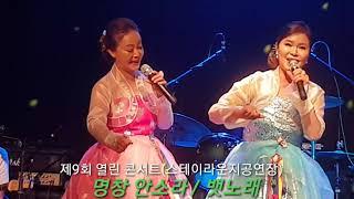 제9회 열린 콘서트(스테이라운지공연장) 명창 안소라 / 뱃노래