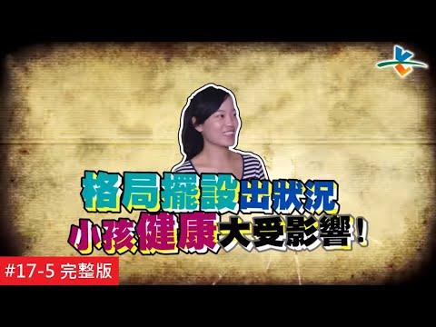 【完整版】風水!有關係 - 遠嫁台灣卻是惡夢開始 外籍新娘全力搶救夫家風水20151024/#17-5