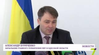 В Одесской области изменится обслуживание пенсионеров(Теперь людям из отдаленных точек области не нужно будет часами добираться до ближайшего райцентра. В этом..., 2017-02-14T12:43:17.000Z)