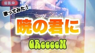 GReeeeN『暁の君に』カラオケ男2人で歌ってみた