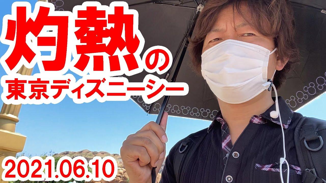 混雑状況レポ/時短営業&入園者数制限の東京ディズニーシーの様子(2021-06-10)