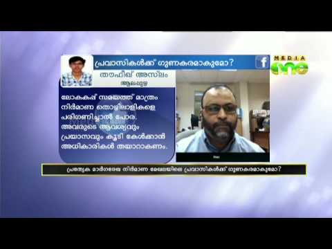 Labour rights and Qatar World Cup 2022- NewsOne Middle East 13-02-14