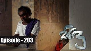 Sidu | Episode 203 17th May 2017 Thumbnail