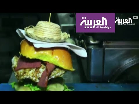 صباح العربية : برجر اللحم بدون لحم!  - نشر قبل 3 ساعة