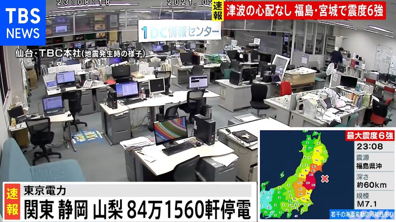 宮城 地震 福島