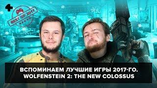 Лучшие игры 2017-го (19.12.17). Артём и Антон играют в Wolfenstein 2: The New Colossus