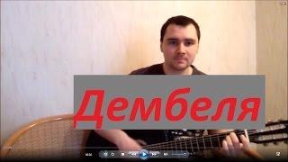 Андрей Кооп -Кавер на песню Петлюра - Дембеля (Армейская песня)