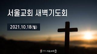 서울교회 2021년 10월 18일 새벽기도회