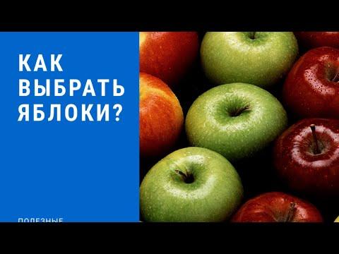 Вопрос: Как правильно выбирать яблоки?