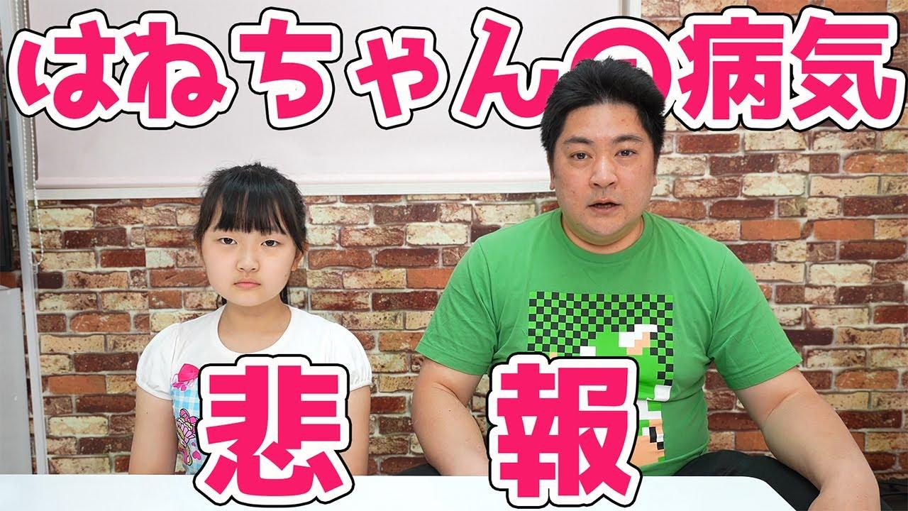 【悲報】はねちゃんの病気について! - はねまりチャンネル