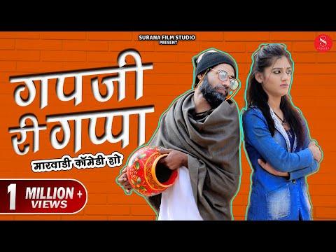 Gapji Ri Gappa | गपजी बा कॉमेडी | Gapji Ba Comedy - गपजी री गप्पा | Mahendra Singh Charan | SFS