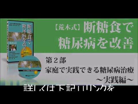 糖尿病は日本人の国民病!