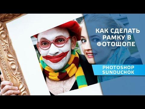 Фото в рамку - Вставить фото в рамку онлайн!