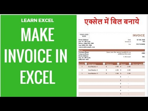 Create Invoice in Excel Hindi - YouTube - creating an invoice in excel