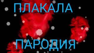 ПЛАКАЛА ГОЛОСОМ ЭЛВИН И БУРУНДУКИ (пародия) топ
