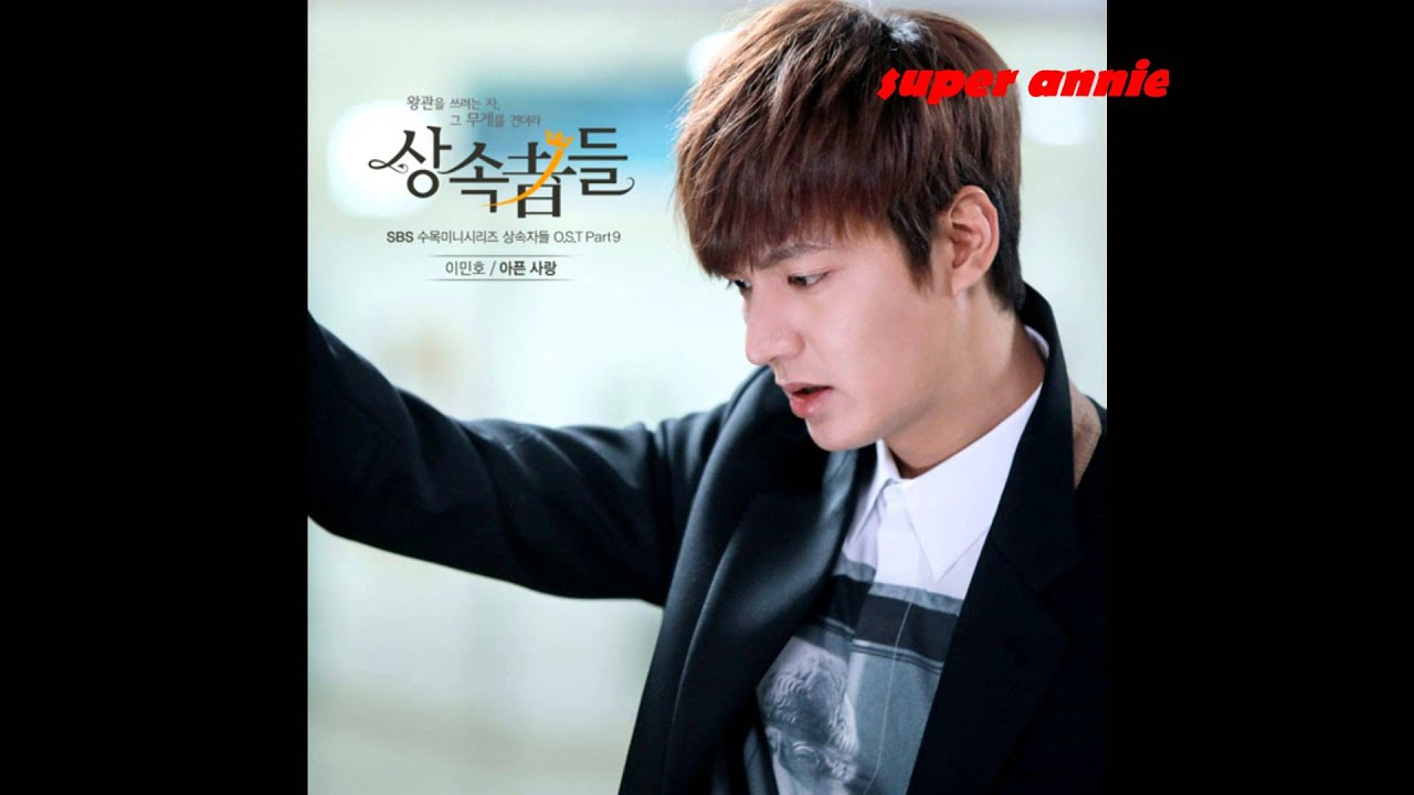 Changmin moment [the heirs ost. ] (free download mp3 hq + lyrics.
