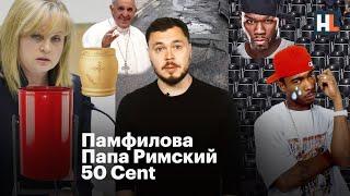 Памфилова / Папа Римский / 50 Cent. Новости в стихах