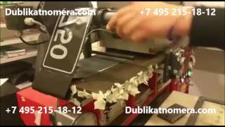 Изготовление дубликата киргизского номера | Dublikatnomera.com(Вашему вниманию представляем изготовление киргизского автомобильного номера. Занимает буквально 2-3 минут..., 2016-07-26T20:40:46.000Z)