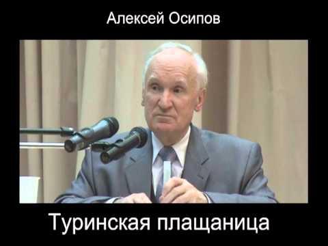 Алексей Осипов - туринская плащаница