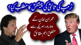 Interesting facts about Imran Khan visit to United States