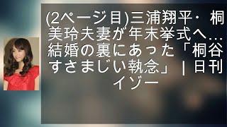 (2ページ目)三浦翔平・桐谷美玲夫妻が年末挙式へ……結婚の裏にあった「桐...