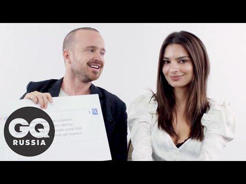 Эмили Ратаковски и Аарон Пол отвечают на самые распространенные запросы о себе