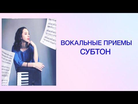Уроки вокала онлайн бесплатно. Вокальные приемы в пении. Субтон