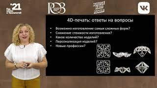 """Лекция """"4D печать  новые материалы и технологии, меняющие характеристики и форму"""""""