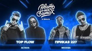 РВАТЬ НА БИТАХ (1/8 ФИНАЛА) - TOP FLOW x ПРИКАЗ 227