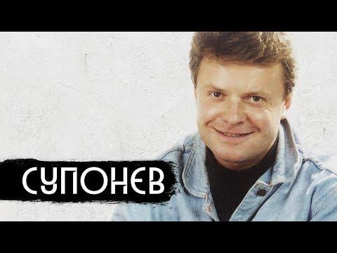 Сергей Супонев - друг всех детей / вДудь