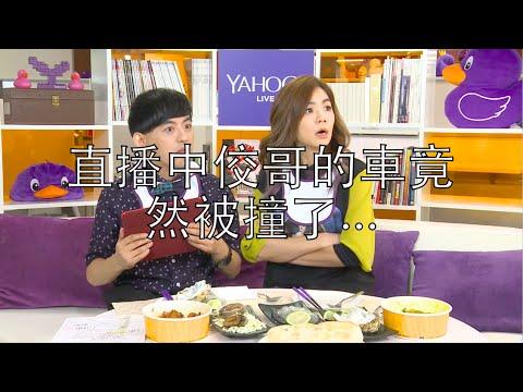 【Yahoo!TV 佼心食堂】精選(5) 直播中佼哥的車竟然被撞了⋯⋯