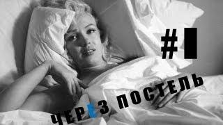 FKBOX: ЧЕРЕЗ ПОСТЕЛЬ