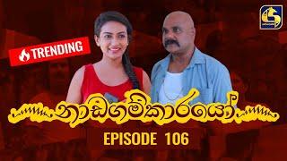Nadagamkarayo Episode 106   ''නාඩගම්කාරයෝ''    16th JUNE 2021