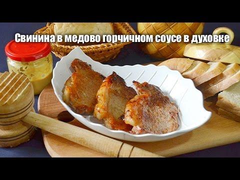 Рецепт Свинина в медово горчичном соусе в духовке  видео рецепт