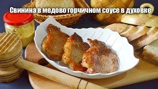 Свинина в медово горчичном соусе в духовке — видео рецепт