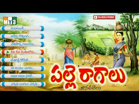 Telugu Janapadalu | Palle Ragalu Janapadalu |  జానపద గీతాలు  | Folk Songs Juke Box |