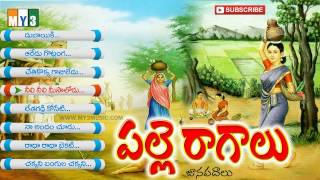 Telugu Janapadalu | Palle Ragalu Janapadalu| Folk Songs | Folk Songs Juke Box |
