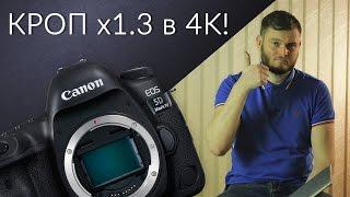 нОВАЯ ПРОШИВКА CANON 5D Mark IV / 4K С КРОПОМ x1.3