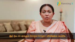 Dengue Video 2: ඩෙංගු ඇන්ටිජන් පරීකෂාව සිදු කළ යුත්තේ උණ ඇති වී කුමන කාලසීමාවක් තුළදීද?