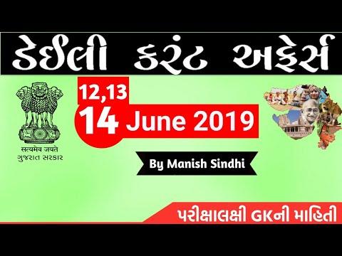 Current Affairs In Gujarati- 12 TO 14 June 2019 By Manish Sindhi L GK In Gujarati 2019