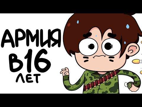 Моя Армейская Жизнь (анимация)