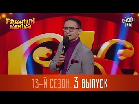 Самый смешной комик (2017) -